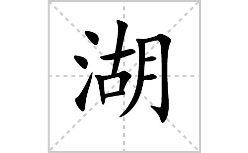 湖的笔顺笔画怎么写(湖的拼音、部首、解释及成语解读)