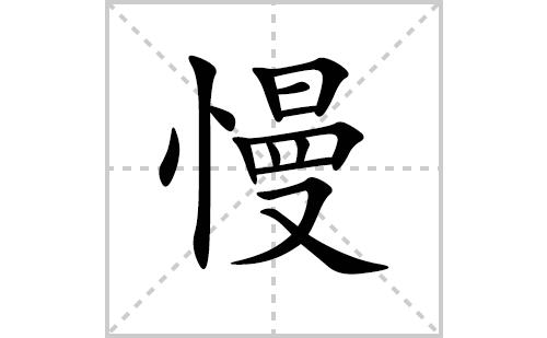 慢的笔顺笔画怎么写(慢的拼音、部首、解释及成语解读)
