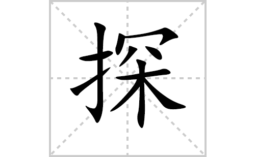 探的笔顺笔画怎么写(探的拼音、部首、解释及成语解读)
