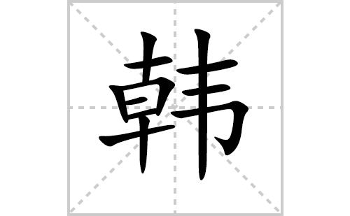 韩的笔顺笔画怎么写(韩的拼音、部首、解释及成语解读)