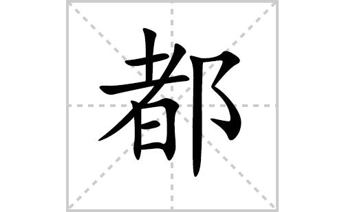 都的笔顺笔画怎么写(都的拼音、部首、解释及成语解读)