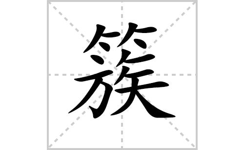 簇的笔顺笔画怎么写(簇的拼音、部首、解释及成语解读)