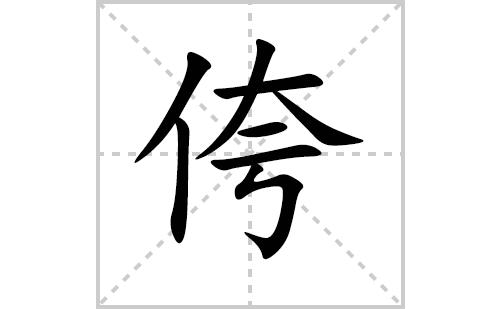 侉的笔顺笔画怎么写(侉的拼音、部首、解释及成语解读)