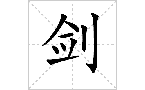 剑的笔顺笔画怎么写(剑的拼音、部首、解释及成语解读)