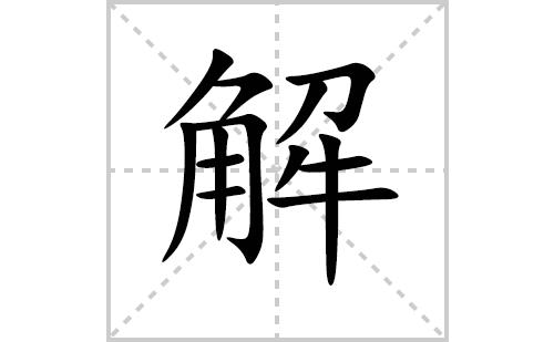 解的笔顺笔画怎么写(解的拼音、部首、解释及成语解读)