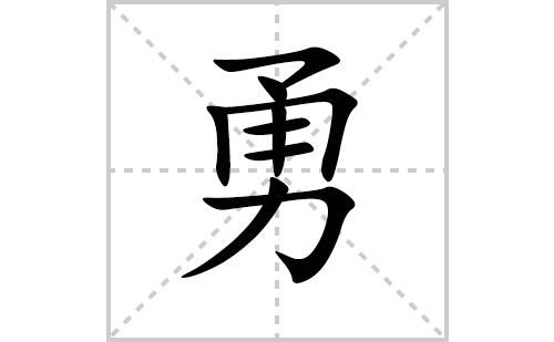 勇的笔顺笔画怎么写(勇的拼音、部首、解释及成语解读)