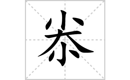 尜的笔顺笔画怎么写(尜的拼音、部首、解释及成语解读)