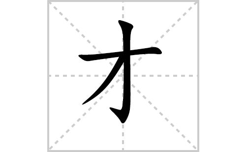 才的笔顺笔画怎么写(才的拼音、部首、解释及成语解读)