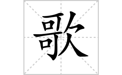歌的笔顺笔画怎么写(歌的拼音、部首、解释及成语解读)