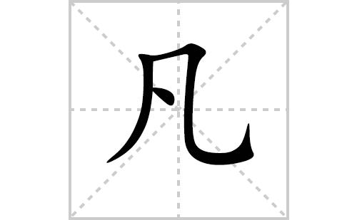 凡的笔顺笔画怎么写(凡的拼音、部首、解释及成语解读)
