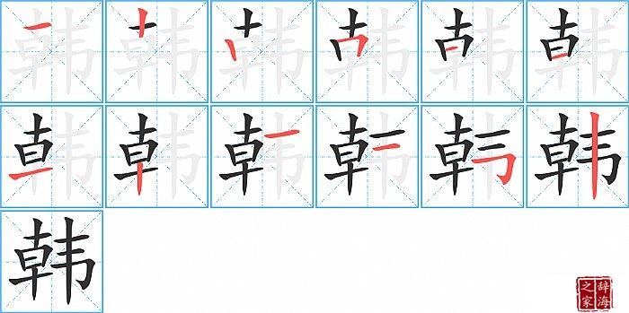 韩的笔顺、笔画