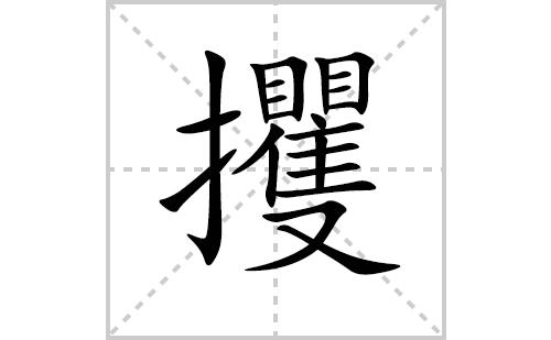 攫的笔顺笔画怎么写(攫的拼音、部首、解释及成语解读)
