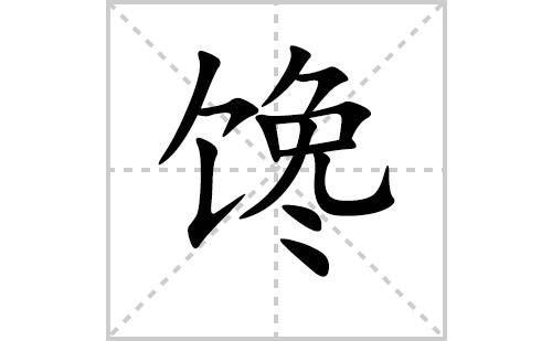 馋的笔顺笔画怎么写(馋的拼音、部首、解释及成语解读)