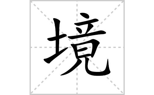 境的笔顺笔画怎么写(境的拼音、部首、解释及成语解读)