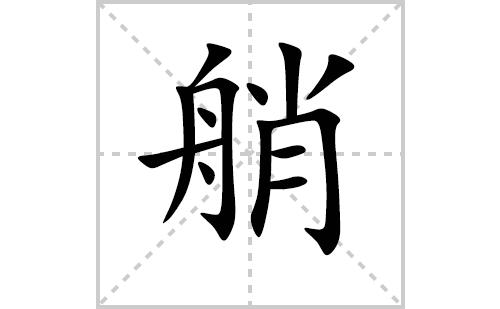 艄的笔顺笔画怎么写(艄的拼音、部首、解释及成语解读)