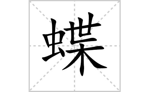 蝶的笔顺笔画怎么写(蝶的拼音、部首、解释及成语解读)