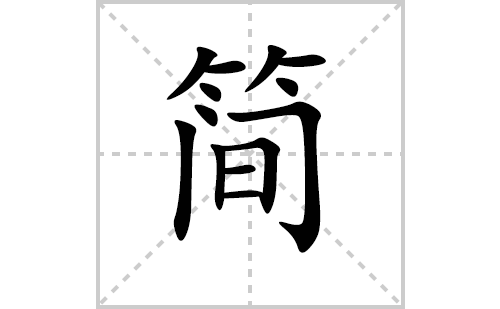 简的笔顺笔画怎么写(简的拼音、部首、解释及成语解读)