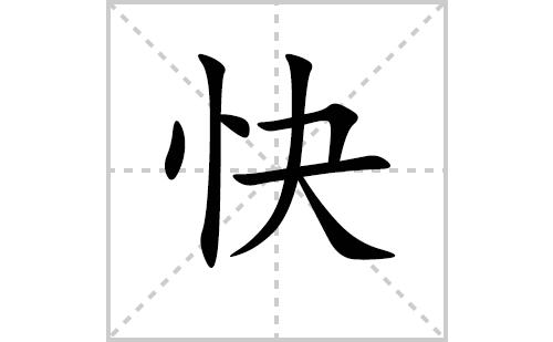 快的笔顺笔画怎么写(快的拼音、部首、解释及成语解读)