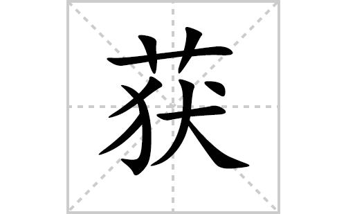 获的笔顺笔画怎么写(获的拼音、部首、解释及成语解读)