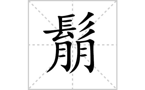 鬅的笔顺笔画怎么写(鬅的拼音、部首、解释及成语解读)