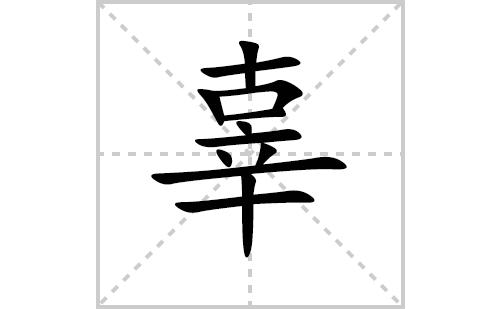 辜的笔顺笔画怎么写(辜的拼音、部首、解释及成语解读)