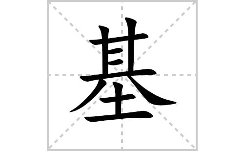 基的笔顺笔画怎么写(基的拼音、部首、解释及成语解读)