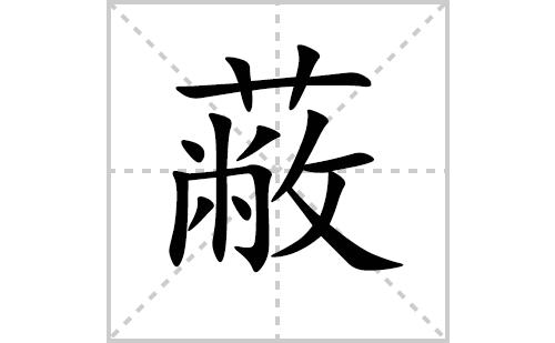蔽的笔顺笔画怎么写(蔽的拼音、部首、解释及成语解读)