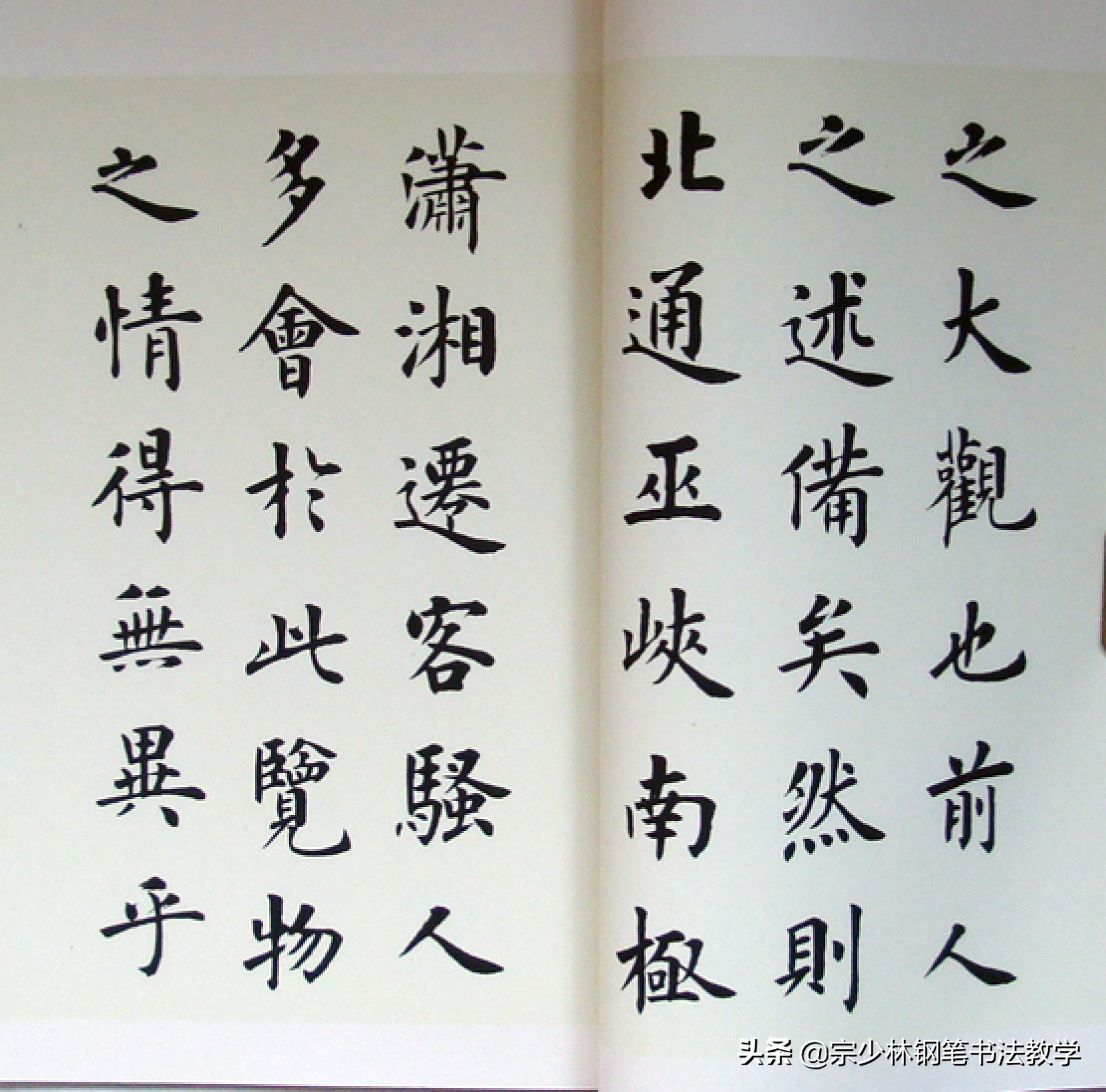 """当代中国书法这""""四大楷书""""才是著名的传统书法大家"""