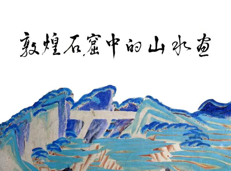 """""""丝路与敦煌文化艺术——《敦煌石窟全集》专题悦读会""""在敦举行"""