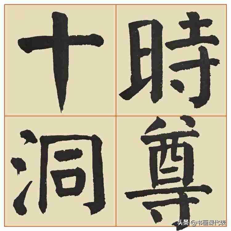 近代颜楷名家谭延闿,30幅大字楷书欣赏:力透锋藏、气格雄健