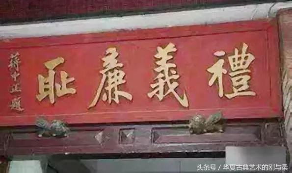 蒋中正 书法欣赏