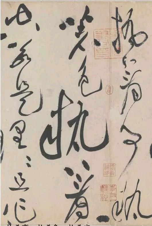 黄庭坚《诸上座帖》草书线条的流动美