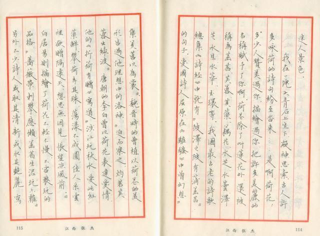 36年前《特等奖钢笔字帖》曝光,件件有功夫字字有水平,笔笔惊艳