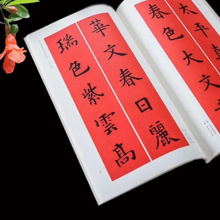 「书法」中国楷书四大家春联大集萃欣赏