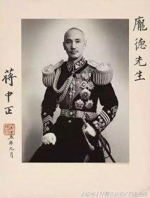 蒋中 正 书法(蒋介石书法真