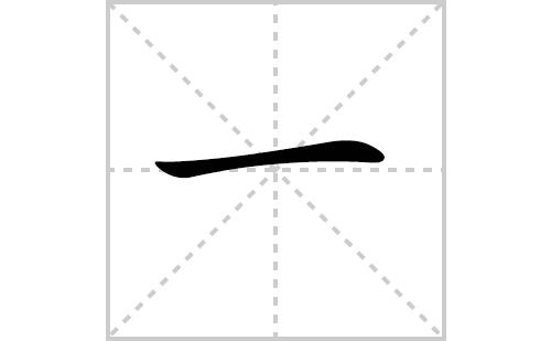 一的笔顺笔画怎么写(一的拼音、部首、解释及成语解读)