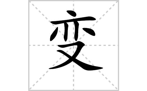 变的笔顺笔画怎么写(变的拼音、部首、解释及成语解读)