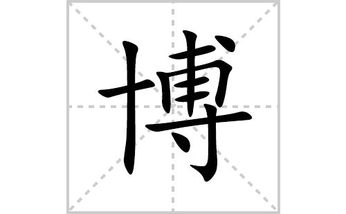 博的笔顺笔画怎么写(博的拼音、部首、解释及成语解读)
