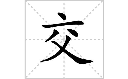 交的笔顺笔画怎么写(交的拼音、部首、解释及成语解读)