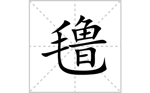 氇的笔顺笔画怎么写(氇的拼音、部首、解释及成语解读)