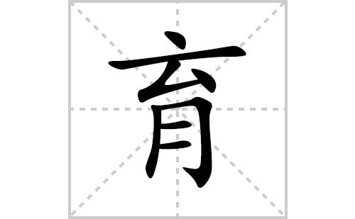 育的笔顺笔画怎么写(育的拼音、部首、解释及成语解读)