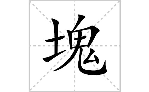 塊的笔顺笔画怎么写(塊的拼音、部首、解释及成语解读)