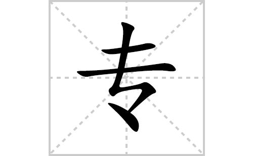 专的笔顺笔画怎么写(专的拼音、部首、解释及成语解读)