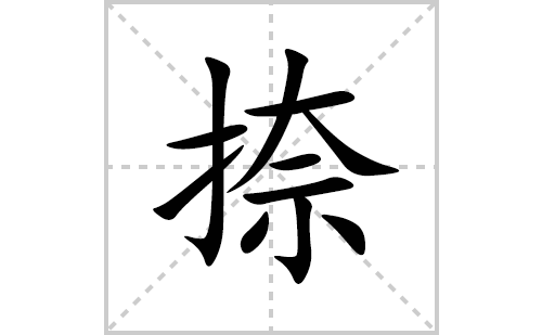 捺的笔顺笔画怎么写(捺的拼音、部首、解释及成语解读)