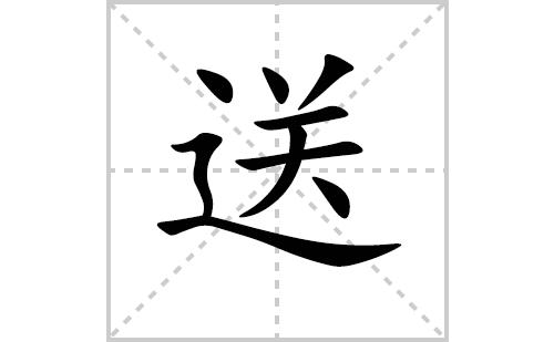 送的笔顺笔画怎么写(送的拼音、部首、解释及成语解读)