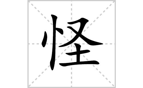 怪的笔顺笔画怎么写(怪的拼音、部首、解释及成语解读)