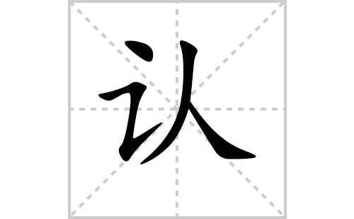 认的笔顺笔画怎么写(认的拼音、部首、解释及成语解读)