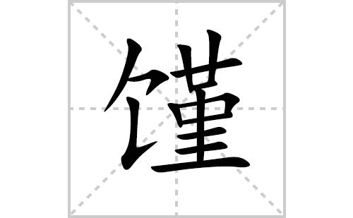 馑的笔顺笔画怎么写(馑的拼音、部首、解释及成语解读)