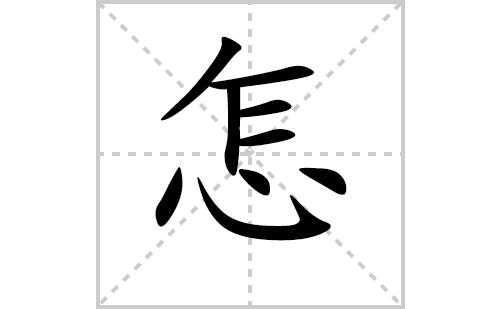 怎的笔顺笔画怎么写(怎的拼音、部首、解释及成语解读)