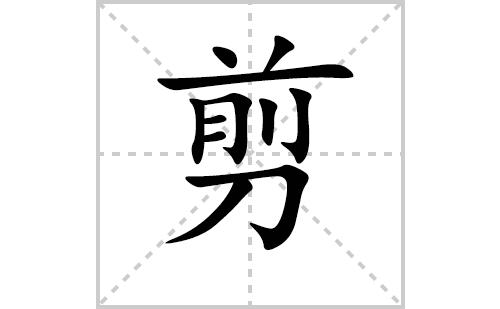剪的笔顺笔画怎么写(剪的拼音、部首、解释及成语解读)